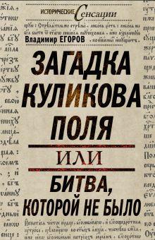 Егоров В. - Загадка Куликова поля, или битва, которой не было обложка книги