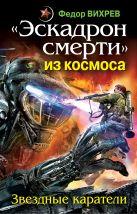Вихрев Ф. - Эскадрон смерти из космоса. Звездные каратели' обложка книги