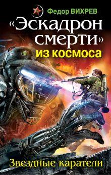 Эскадрон смерти из космоса. Звездные каратели обложка книги