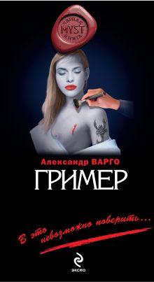 Варго А. - Гример: роман обложка книги