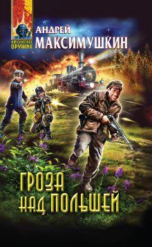Максимушкин А.В. - Гроза над Польшей обложка книги