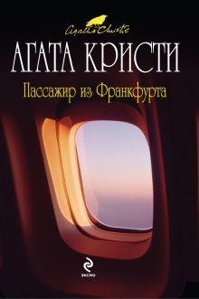 Кристи А. - Пассажир из Франкфурта обложка книги