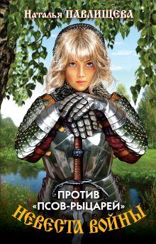 Павлищева Н.П. - Невеста войны. Против псов-рыцарей обложка книги