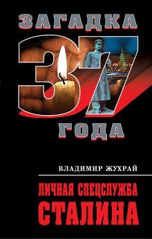 Личная спецслужба Сталина обложка книги