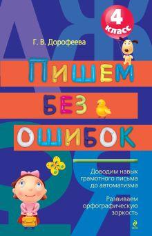 Дорофеева Г.В. - Пишем без ошибок: 4 класс обложка книги