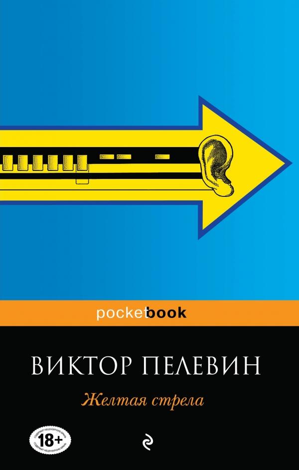 Книга желтая стрела виктор пелевин купить, скачать, читать онлайн.