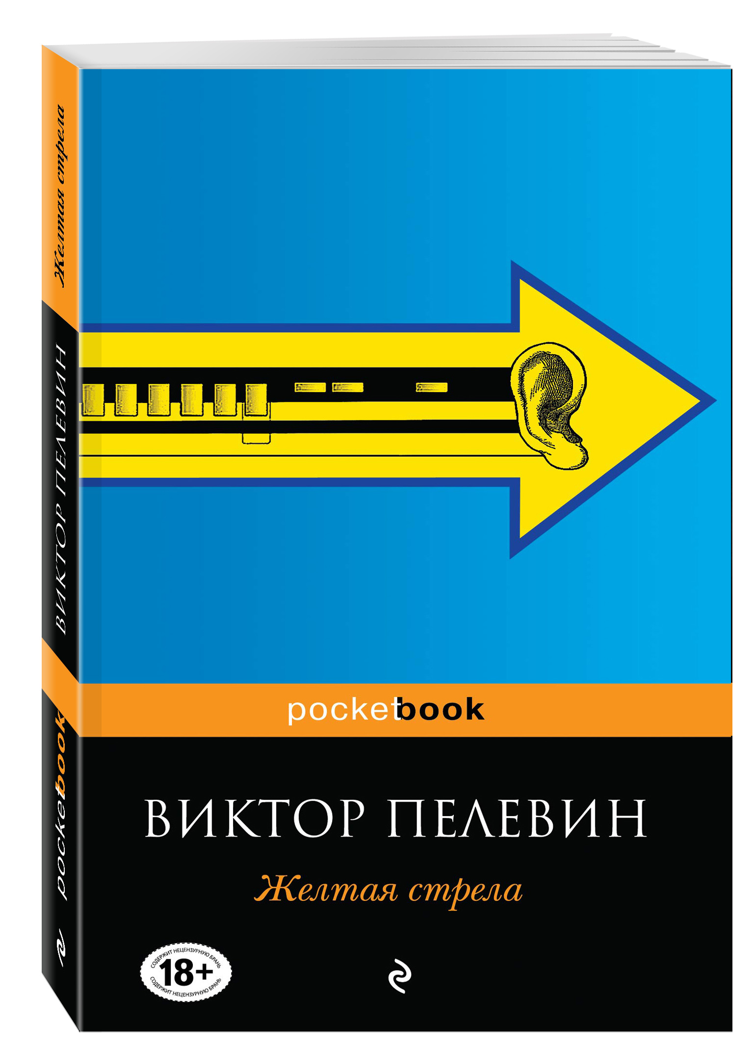 Пелевин В.О. Желтая стрела