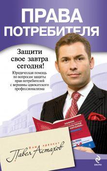 Права потребителя: юридическая помощь с вершины адвокатского профессионализма обложка книги