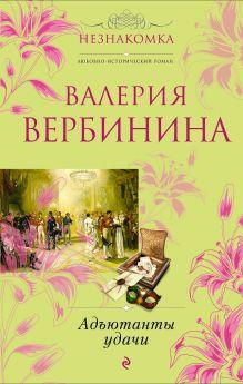 Вербинина В. - Адъютанты удачи: роман обложка книги