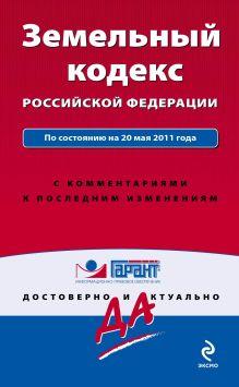 Земельный кодекс РФ: по сост. на 20 мая 2011 г.: с коммент. к последним изм.
