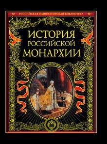 - История российской монархии обложка книги
