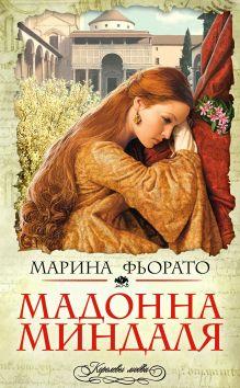 Мадонна миндаля: роман обложка книги