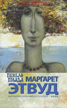 Этвуд М. - Пенелопиада обложка книги