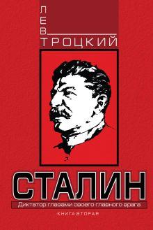 Троцкий Л.Д. - Сталин. Книга вторая обложка книги