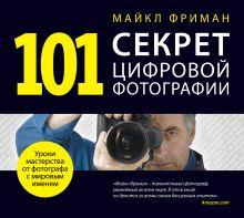 Фриман М. - 101 секрет цифровой фотографии от Майкла Фримана обложка книги