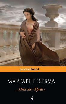 Этвуд М. - Она же Грейс обложка книги
