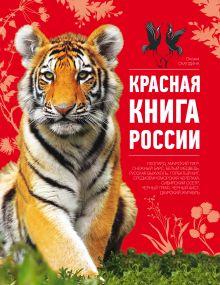 Скалдина О.В. - Красная книга России обложка книги