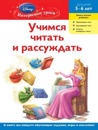 Учимся читать и рассуждать: для детей 5-6 лет (Disney Princess)