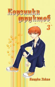 Нацуки Т. - Корзинка фруктов. Книга 3 обложка книги