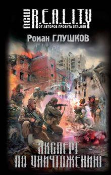 Глушков Р.А. - Эксперт по уничтожению обложка книги