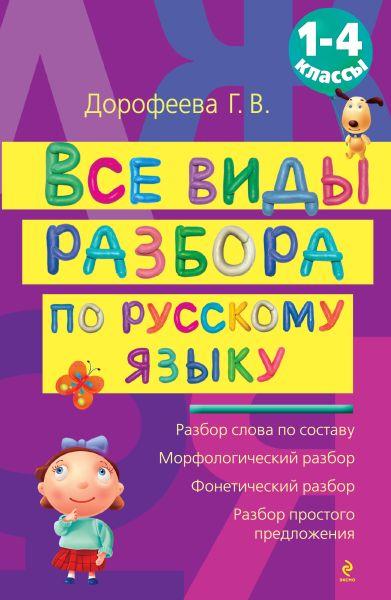 Все виды разбора по русскому языку: 1-4 классы