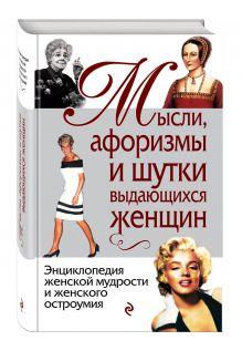 Душенко К., Манчха Г., сост. - Мысли, афоризмы и шутки выдающихся женщин обложка книги