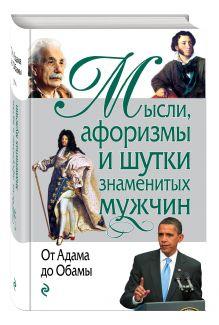 Душенко К.В., авт.-сост. - Мысли, афоризмы и шутки знаменитых мужчин обложка книги