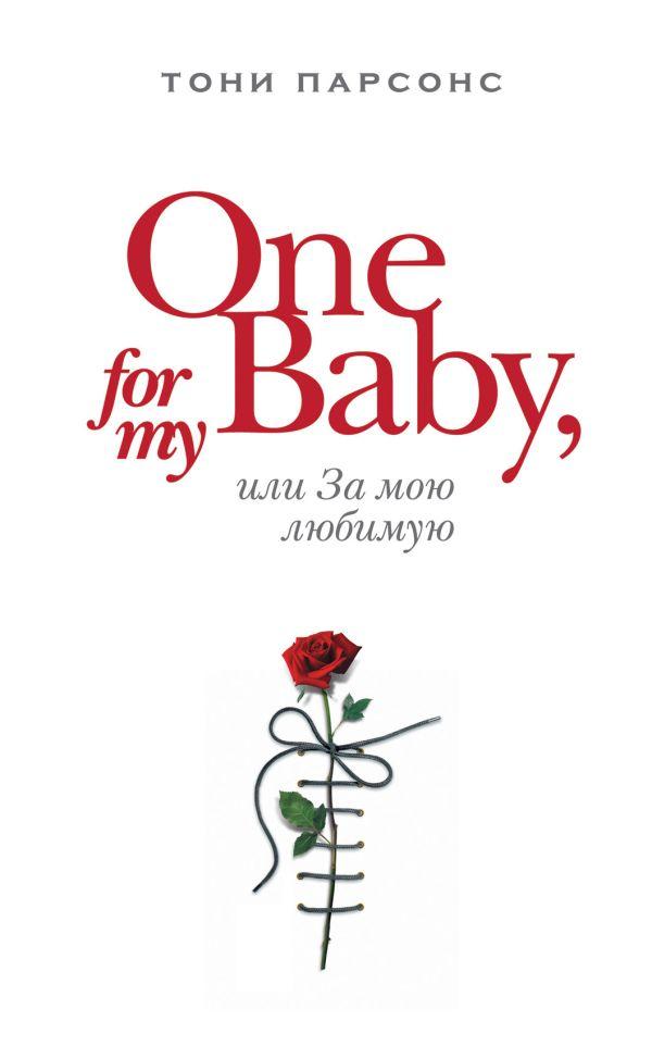 One for My Baby, или За мою любимую Парсонс Т.