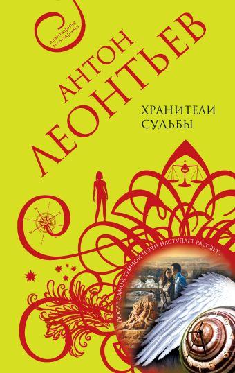 Хранители судьбы: роман Леонтьев А.В.