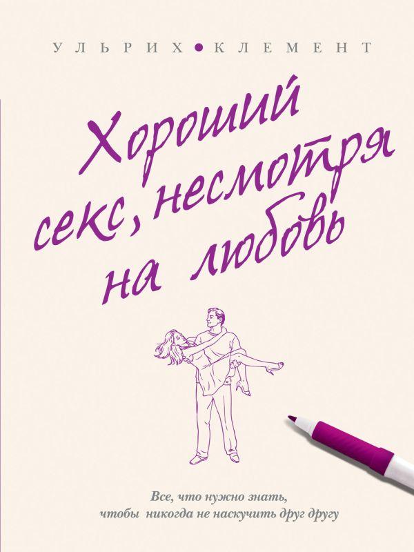 Хороший секс, несмотря на любовь Ульрих К.