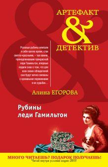 Егорова А. - Рубины леди Гамильтон: повесть обложка книги