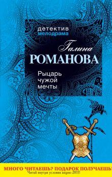 Романова Г.В. - Рыцарь чужой мечты: роман обложка книги