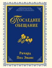 Эванс Р. - Последнее обещание обложка книги