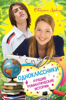 Лубенец С. - Одноклассники. Лучшие романтические истории обложка книги