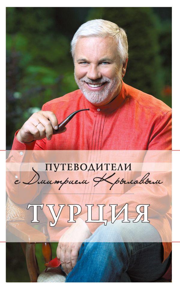 Турция: путеводитель. 2-е изд. Крылов Д., Шанин В.