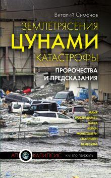 Симонов В.А. - Землетрясения, цунами, катастрофы. Пророчества и предсказания обложка книги