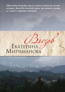 Мириманова Е.В. - Вызов обложка книги