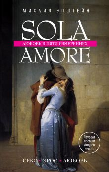 Эпштейн М. - Sola amore: любовь в пяти измерениях обложка книги