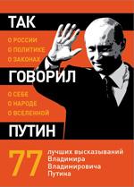 - Так говорил Путин: о себе, о народе, о Вселенной обложка книги