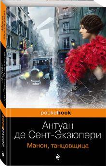 Сент-Экзюпери А. де - Манон, танцовщица обложка книги