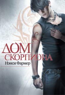 Фармер Н. - Дом скорпиона обложка книги
