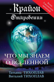 Тихоплав В. и Т. - Крайон. Откровения: что мы знаем о Вселенной обложка книги