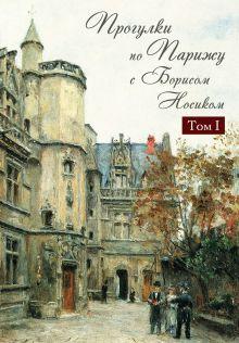 Носик Б.М. - Прогулки по Парижу с Борисом Носиком. Т. 1: Левый берег и острова обложка книги