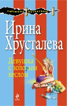 Девушка с золотым веслом: роман обложка книги