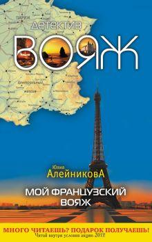 Алейникова Ю. - Мой французский вояж: роман обложка книги