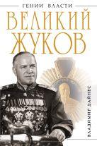 Великий Жуков: первый после Сталина