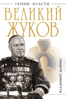 Дайнес В.О. - Великий Жуков: первый после Сталина обложка книги