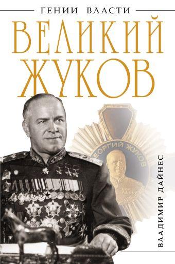 Великий Жуков: первый после Сталина Дайнес В.О.