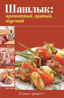 - Шашлык: ароматный, пряный, вкусный обложка книги