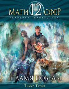 Туров Т. - Пламя Победы обложка книги